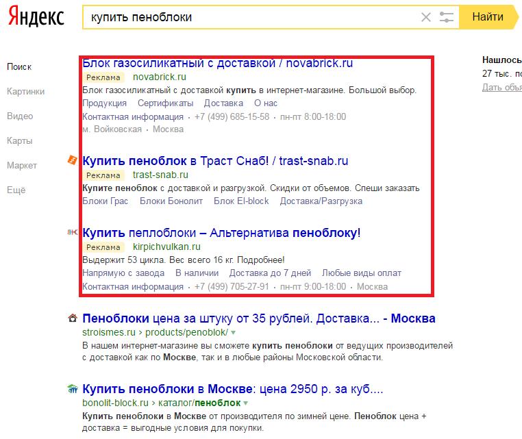 Продвижение сайтов в интернете через яндекс директ продвижение сайтов за счет поведенческих факторов платим