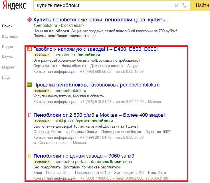 primer-kontekstnoy-reklamy-yandex-direct-nizhnii-pozicii